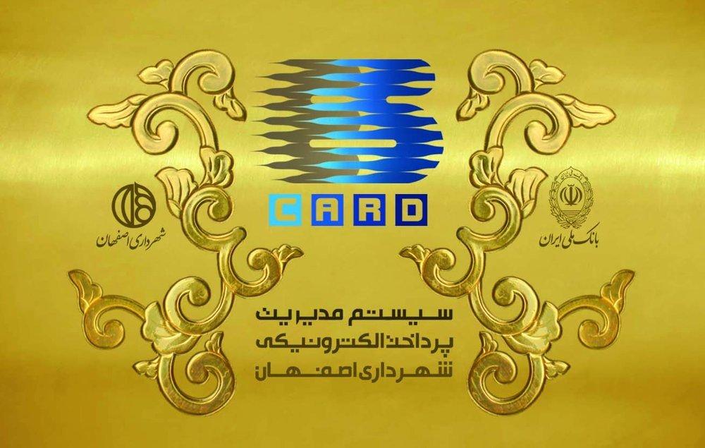 ارائه اصفهان کارت رایگان به افراد دارای معلولیت