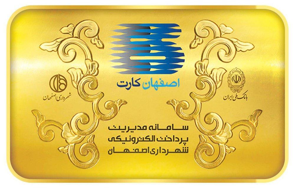 نسل جدید اصفهان کارت تهیه شده است