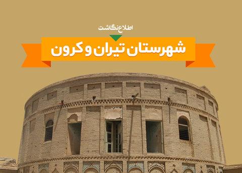 اطلاع نگاشت شهرستان تیران و کرون