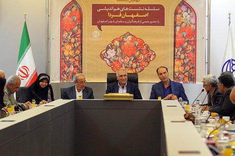 اصفهان فردا . سلسله نشستهای هم اندیشی با جمعی از فرهنگیان و معلمان اصفهان