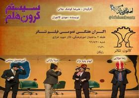 اکران فیلم تئاتر «سیستم گرون هلم» در دانشگاه صنعتی اصفهان