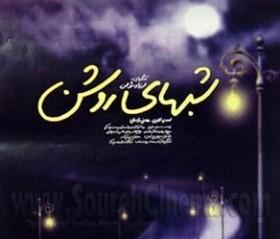 «شبهای روشن» موفقترین عاشقانه اقتباسی سینمای ایران