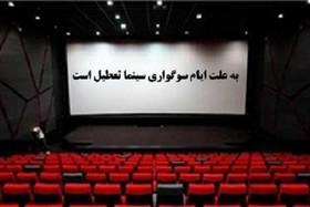 تعطیلی سینماها از عصر امروز تا صبح ۲ اسفند ماه