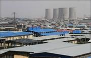 شهرک های صنعتی