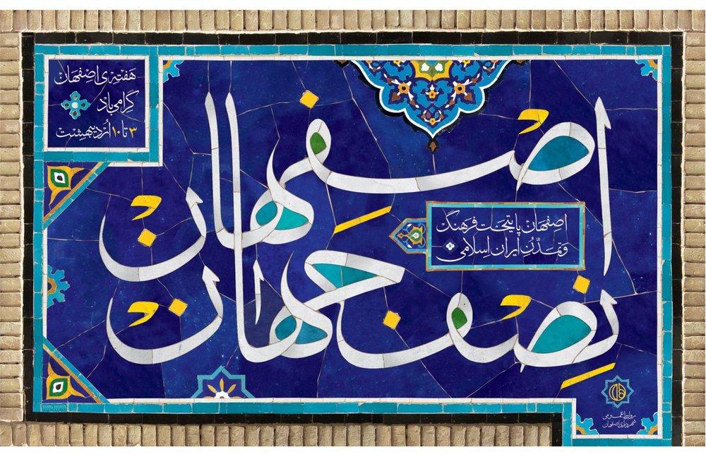 از خسرو احتشامی و کیقباد بذرافشان تا مهدی مقدری