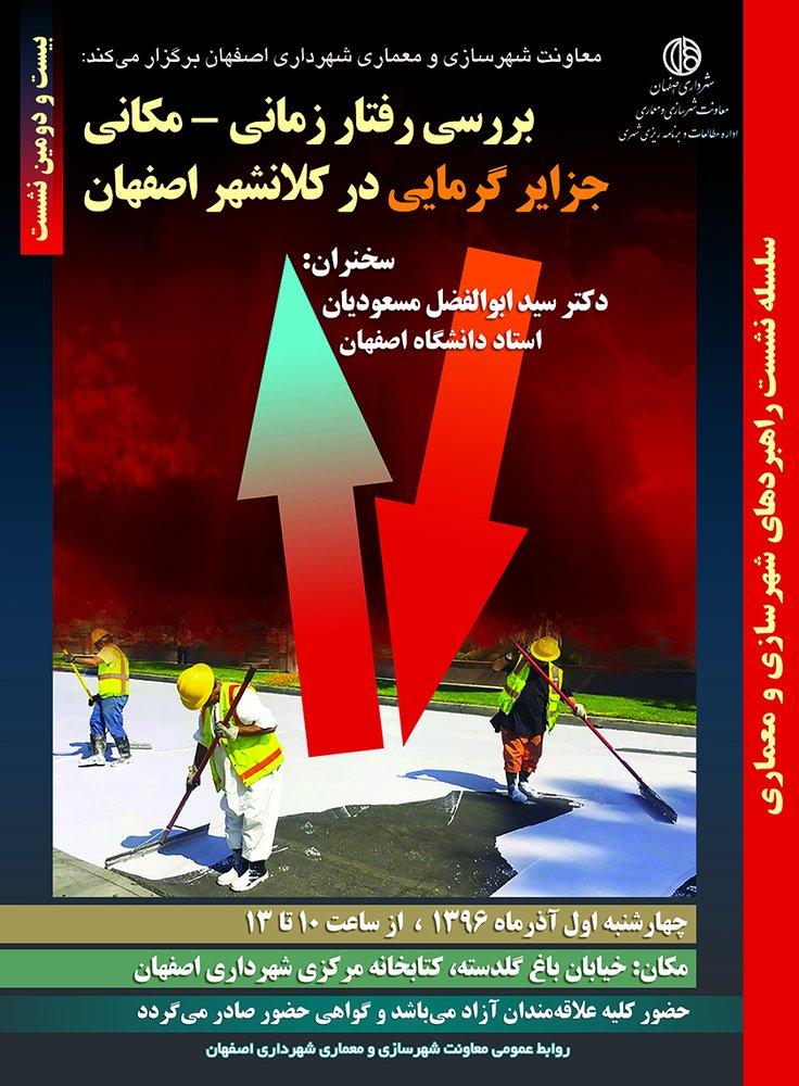 بررسی رفتار زمانی- مکانی جزایر گرمایی در کلانشهر اصفهان