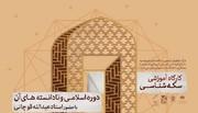 کارگاه آموزشی سکه شناسی دوره اسلامی و نادانسته های آن