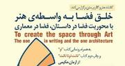 خلق فضا به واسطه هنر
