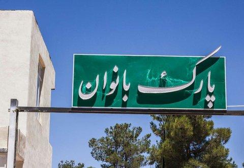 پارک بانوان کرمانشاه تا پایان سال بهرهبرداری میشود
