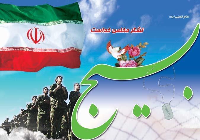 بسیج نهادی برخاسته از متن مردم برای دفاع از انقلاب اسلامی است