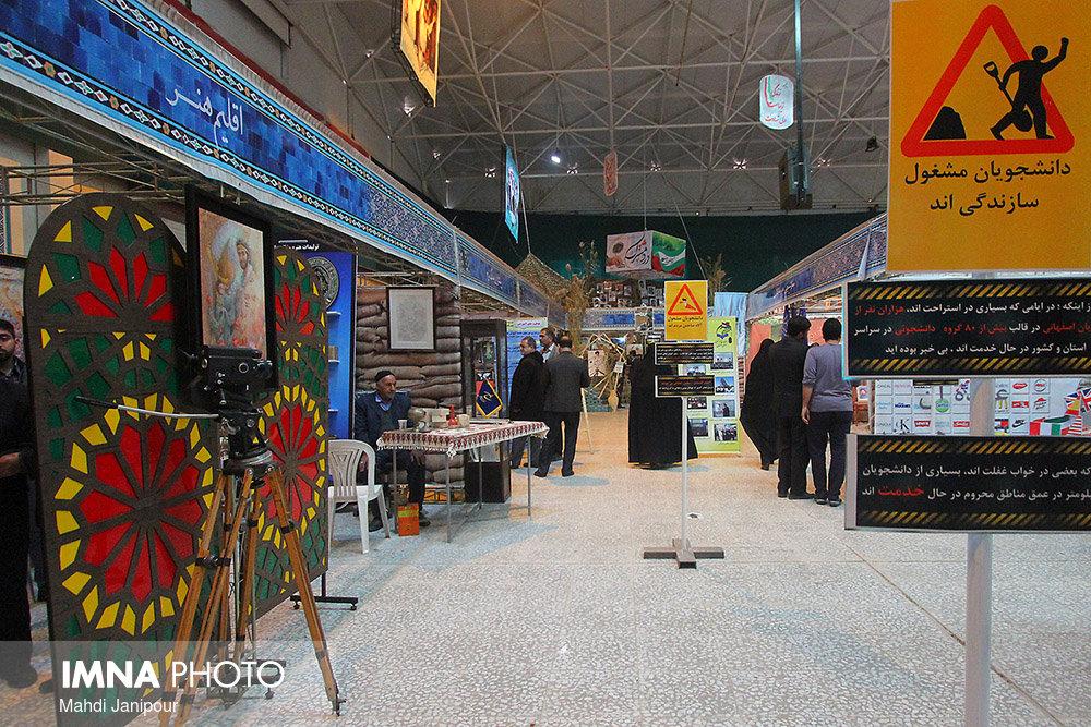 نمایشگاه بسیج