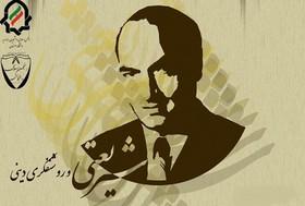 ویژه برنامۀ «شریعتی و روشنفکری دینی» در دانشگاه اصفهان