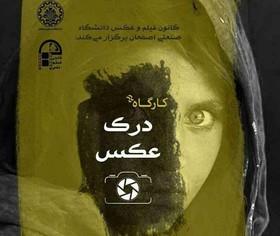 کارگاه «درک عکس» در دانشگاه صنعتی اصفهان