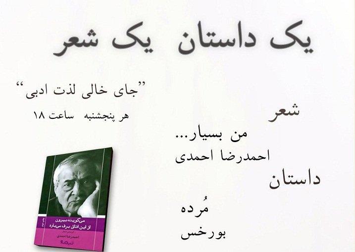 خوانش شعری از «احمدرضا احمدی» و داستانی از «بورخس»