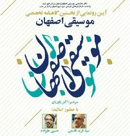 حمایت از بانوان نوازنده اصفهانی برای رفع ممیزیها