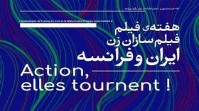 Tehran holds festival of Franco-Iranian female filmmakers