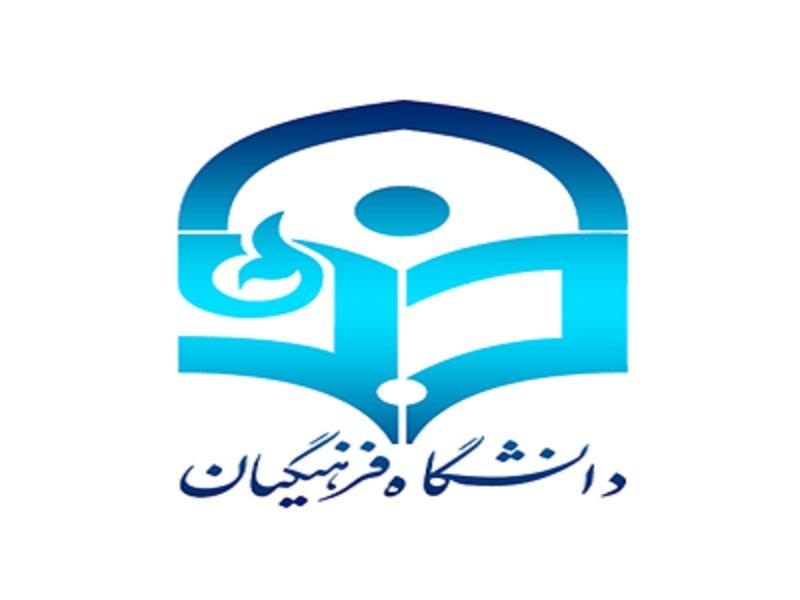 ارزیابی کیفی و کمی داوطلبان ورودی امسال دانشگاه فرهنگیان