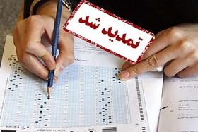 تمدید مهلت ثبت نام آزمون کارشناسی ارشد ۹۷ / دانشجویان تا ۲۶ آذر زمان دارند