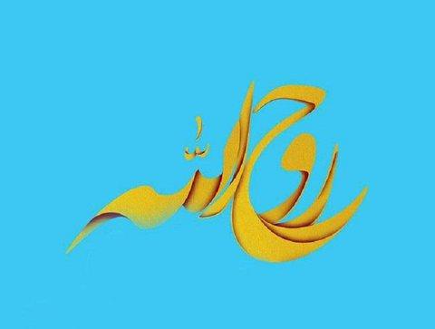 جشنواره تئاتر روح الله