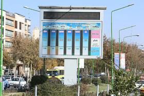 سه پروژه زیست محیطی شهرداری اصفهان به بهرهبرداری میرسد