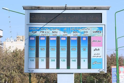 آلودگی هوای شهر اصفهان