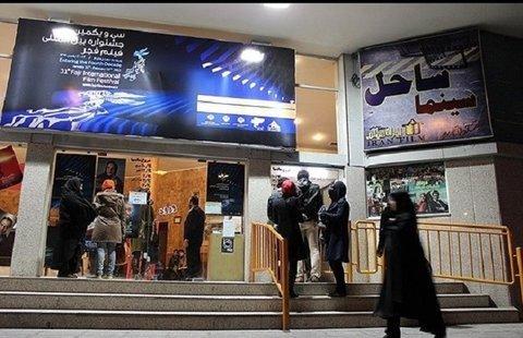 Sahel Pardis Cinema Complex to Become Iran's 2nd Cinema Museum