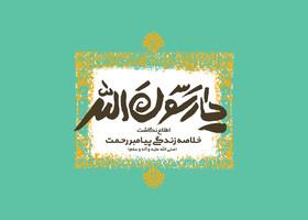 خلاصه زندگی پیامبر رحمت (ص)