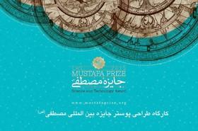 حضور دانشمندان جهان اسلام دراصفهان/جایزه مصطفی(ص)همافزایی علمای جهان اسلام را بدنبال دارد