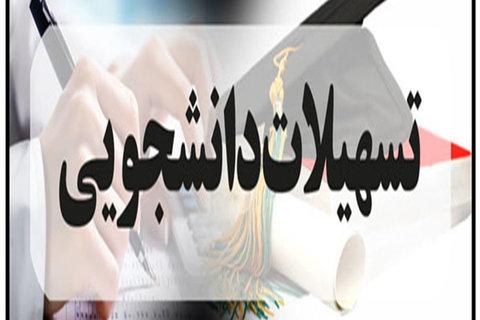 آخرین مهلت ثبتنام وام دانشجویی دانشگاه شهید بهشتی اعلام شد