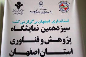 سیزدهمین نمایشگاه دستاوردهای پژوهشی استان اصفهان پایان یافت