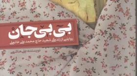 نقد و بررسی کتاب «بی بی جان» در دانشگاه اصفهان