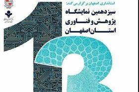 پژوهشگران برتر استان اصفهان تجلیل شدند