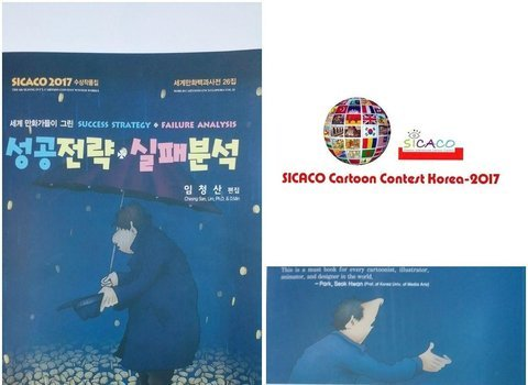 10 Works of Isfahani Cartoonists Enter Korea SICACO