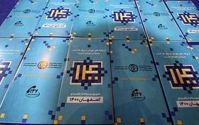 اصفهان ۱۴۰۰ قابل رصد و ارزیابی است