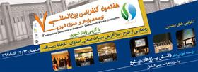 هفتمین کنفرانس بین المللی توسعه پایدار و عمران شهری در اصفهان برگزار می شود