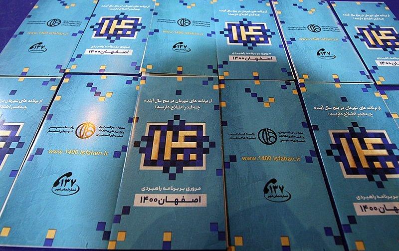 اصفهان ۱۴۰۰برنامهای قابل رصد و ارزیابی در تمام سطوح