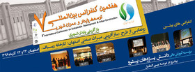 Isfahan hosts 7th Int'l Conference on Sustainable Development & Urban Construction