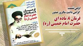 برگزاری اولین نشست گرامیداشت سالروز صدور فرمان هشت ماده ای حضرت امام خمینی(ره) در اصفهان