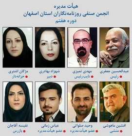 معرفی اعضای هیئت مدیره انجمن صنفی روزنامه نگاران استان اصفهان