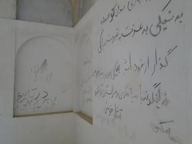 امضای بیفرهنگی وندالیسمها در شهر اصفهان