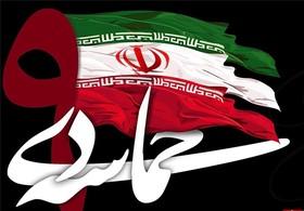 مناسبت ۹ دی موجب وحدت و یکپارچگی ملت است
