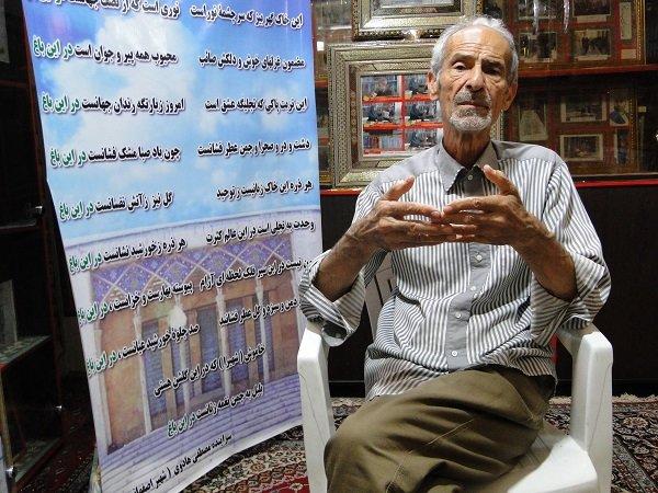 شهیر اصفهانی