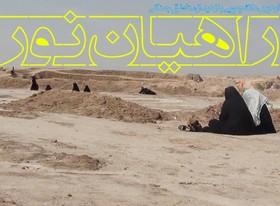 جزییات برگزاری اردوهای راهیان نور شهرداری اصفهان در سال ۹۷