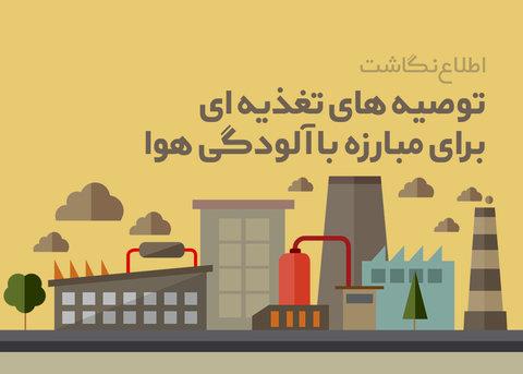 اطلاع نگاشت توصیه های تغذیه ای برای مقابله با آلودگی هوا