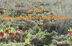 دومین سالروز ایثار و مقاومت شهرستان دهاقان برگزار می شود
