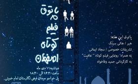 """رونمایی از """"عافیت"""" در پاتوق فیلم کوتاه"""