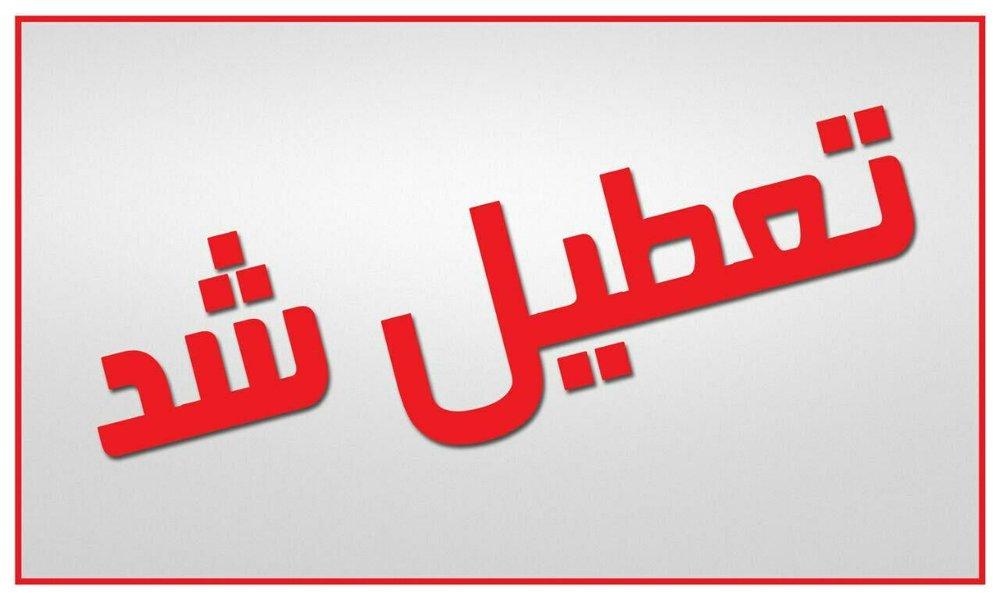 دانشگاههای تهران فردا و پس فردا تعطیل است
