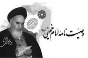 ابلاغ تغییرات درس وصیت نامه امام خمینی (ره) در دانشگاه آزاد