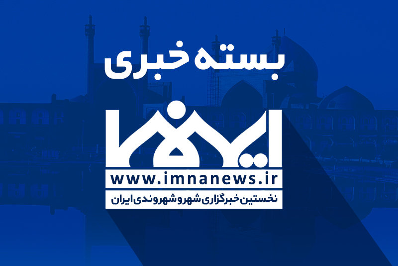 عصرانه خبری شهرهای ایران در نهم فروردین ماه