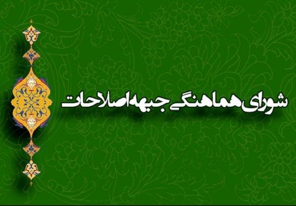 پیام تسلیت شورای هماهنگی جبهه اصلاحات اصفهان در پی در گذشت آیت الله صانعی